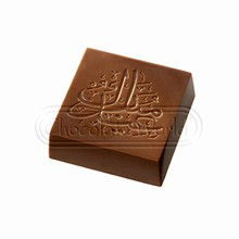 CW1849 Turkish Square Praline